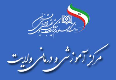 ریاست مرکز آموزشی درمانی ولایت قزوین