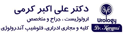 دکتر علی اکبر کرمی