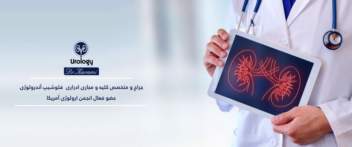 جراح و متخصص کلیه و مجاری ادراری