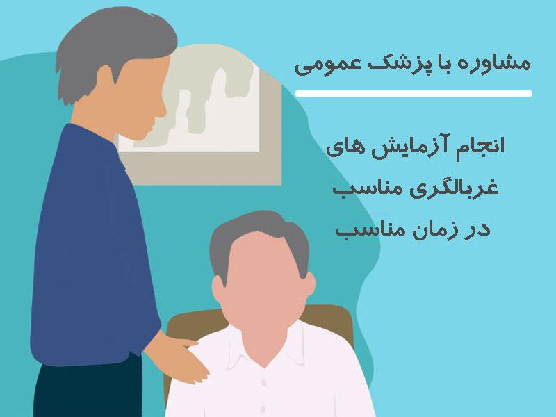 مشاوره با پزشک عمومی
