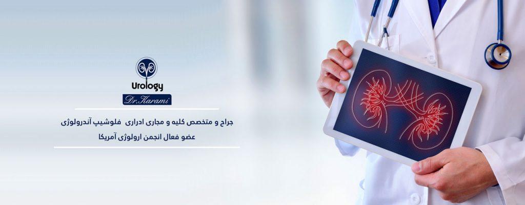 متخصص ناباروری مردان - دکتر علی اکبر کرمی